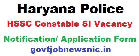 Haryana Police Recruitment