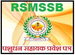 RSMSSB Pashudhan Sahayak Admit Card