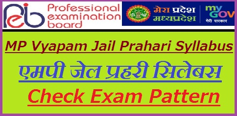 MP Jail Prahari Syllabus 2018