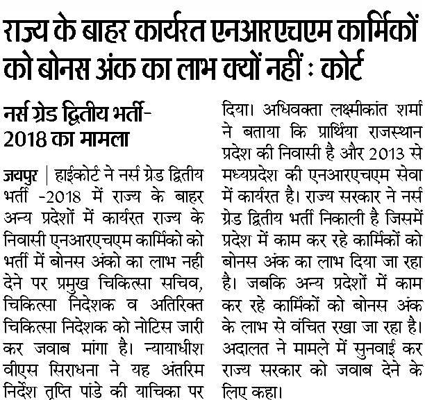 rajswasthya latest bharti 2018-19