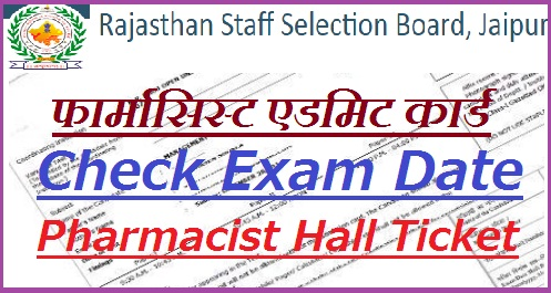 RSMSSB Pharmacist Admit Card 2018