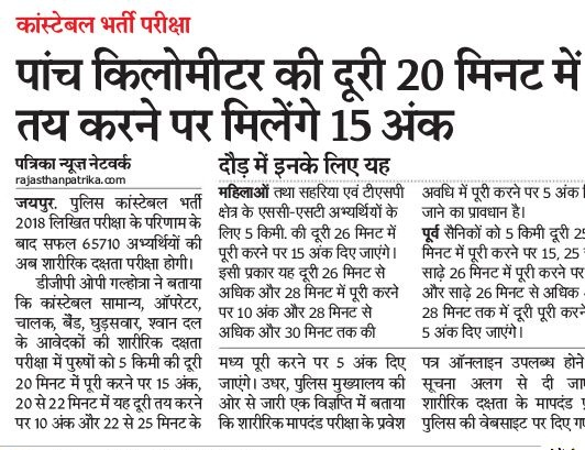 rajasthan police physical date