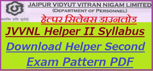 JVVNL Helper Second Syllabus 2018
