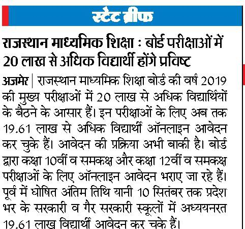 rbse 10th exam news 2019