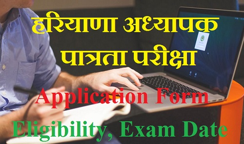 HTET Online Application Form