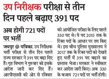 rajasthan police si result date