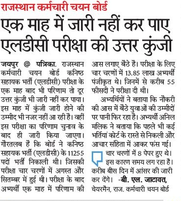 rajasthan clerk bharti result 2018