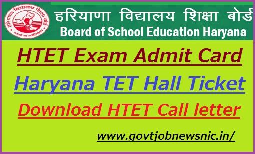 HTET Admit Card 2018-19