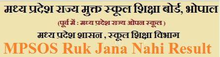 MPSOS Ruk Jana Nahi Result