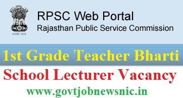 RPSC 1st Grade Teacher Recruitment 2019