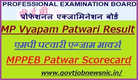 MP Vyapam Patwari Result 2020