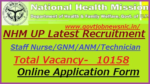 NHM UP Recruitment 2018-19