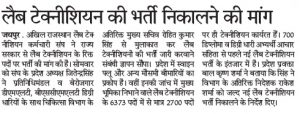rajasthan nrhm lab technician bharti 2019