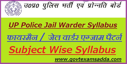 UP Police Jail Warder Syllabus 2020
