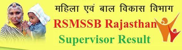 Rajasthan Anganwadi Supervisor Result