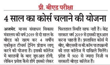Rajasthan PTET Notification 2019