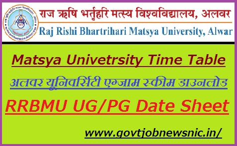 Matsya University Time Table 2019