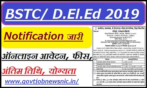 Rajasthan BSTC Eligibility Criteria 2019