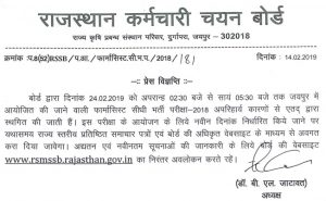 rajasthan pharmacist exam news
