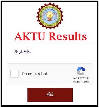 AKTU Exam Result 2020