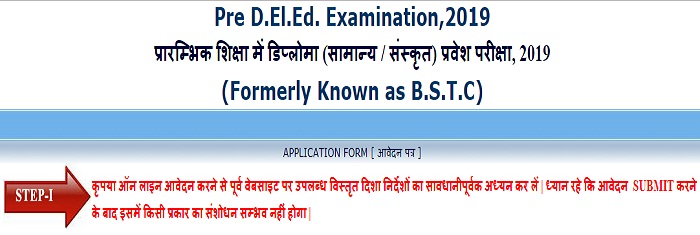bstc application form