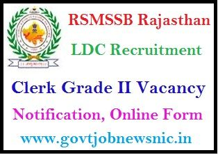 RPSC LDC Recruitment 2020