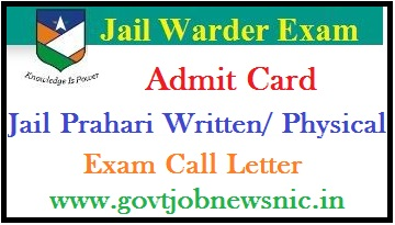 Rajasthan Jail Prahari Admit Card 2020