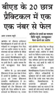 agra university bed result
