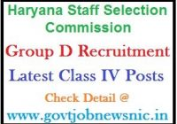 HSSC Group D Recruitment 2020