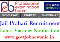 MP Vyapam Jail Prahari Recruitment 2020
