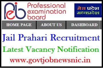 MP Vyapam Jail Prahari Recruitment 2020