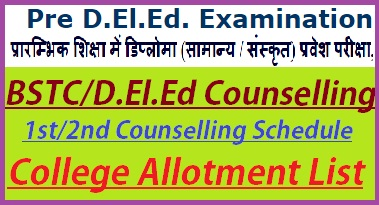 Rajasthan BSTC Counselling 2021