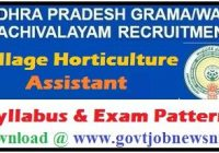 AP Grama Sachivalayam VHA Syllabus 2019