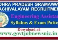 AP Grama Sachivalayam Engineering Assistant Syllabus 2021