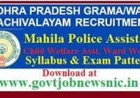 AP Mahila Police and Child Welfare Assistant Syllabus 2019