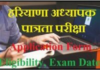 HTET Online Application Form 2021