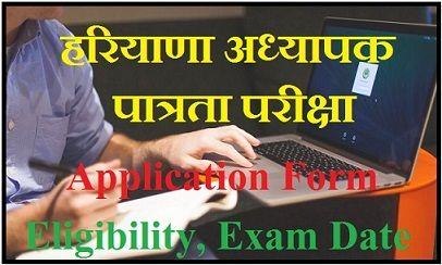 HTET Online Application Form 2021