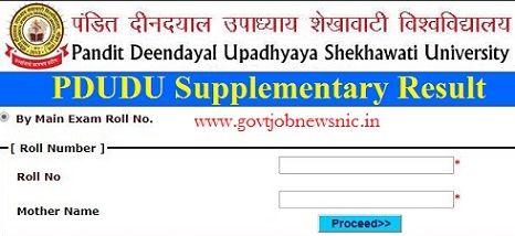 Shekhawati University Supplementary Result 2019