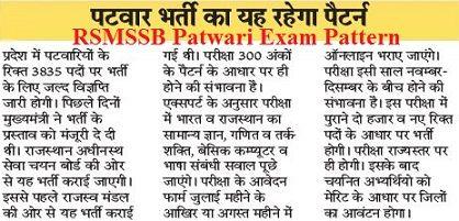 RSMSSB Patwari Exam Pattern
