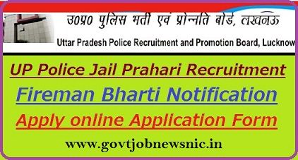 UP Police Jail Warder Recruitment 2020