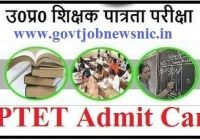 UPTET Admit Card 2021