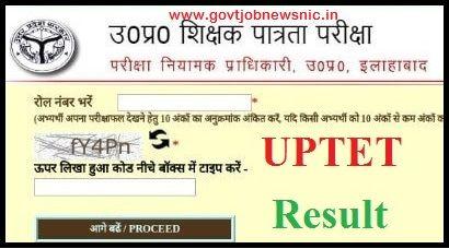 UPTET Result 2020
