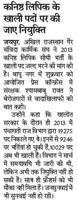 rajasthan panchyat clerk bharti news