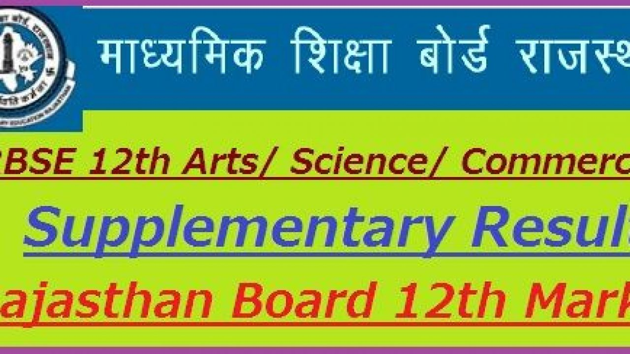 RBSE 12th Supplementary Result 2019 Arts/ Commerce/ Science