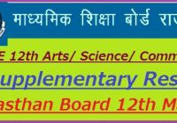 RBSE 12th Supplementary Result 2020