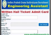AP Grama Sachivalayam Engineering Assistant Hall Ticket 2019