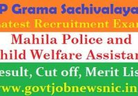 AP Mahila Police and Child Welfare Assistant Result 2019