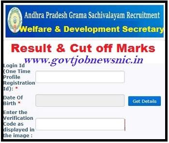 AP Ward Welfare & Development Secretary Result 2019