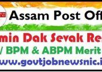 Assam Postal Circle GDS Result 2019