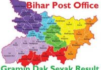 Bihar Post Office GDS Result 2019
